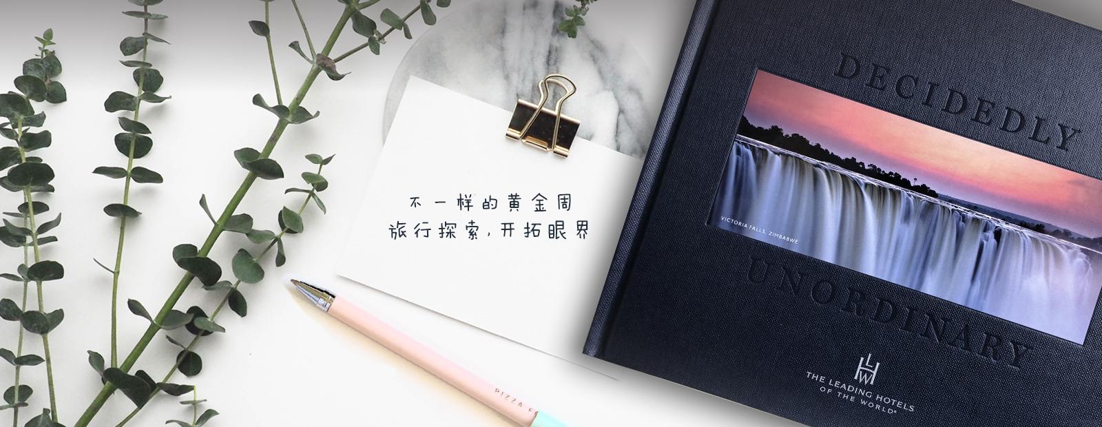 約會立鼎世 | 悅行隨心,雙節嘉禮_立鼎世酒店集團_lhw.cn