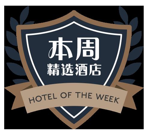 本周精选酒店