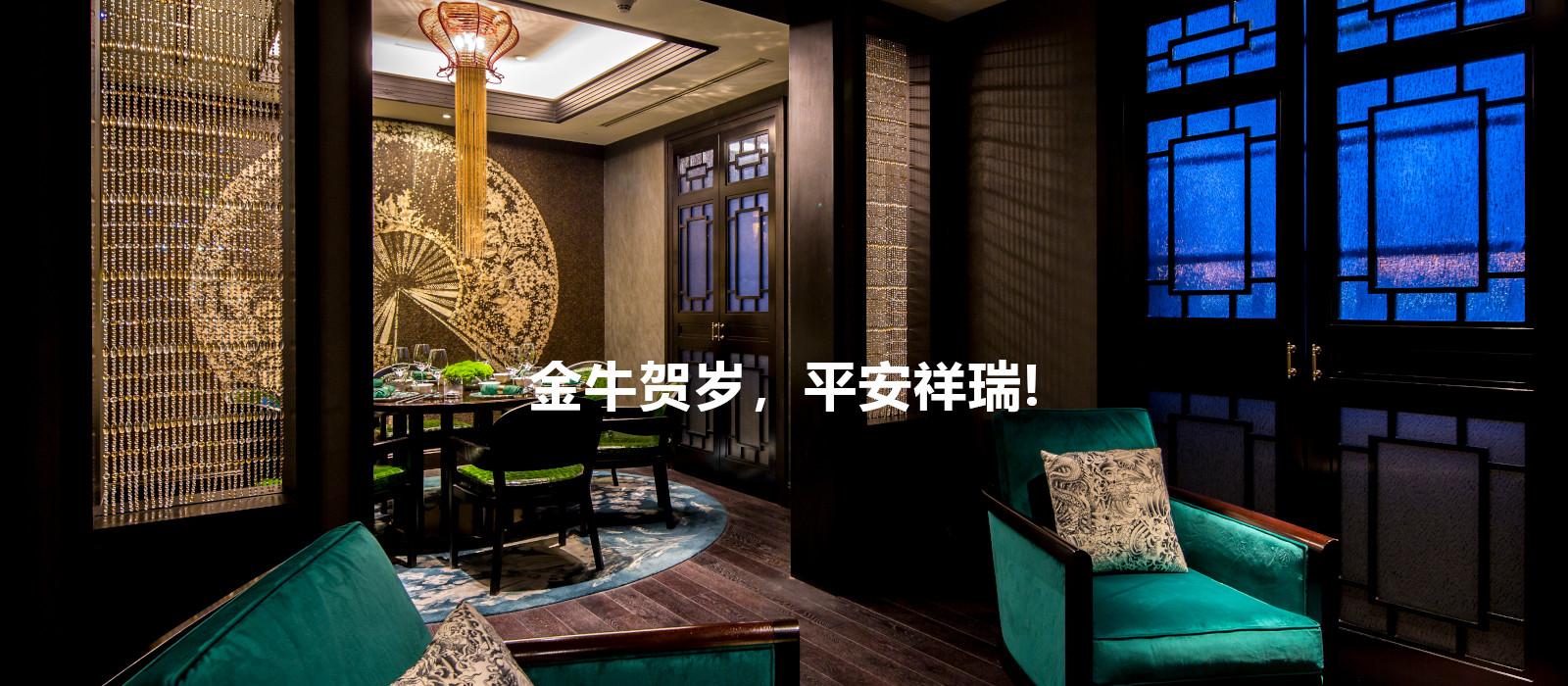 约惠立鼎世 | 新春特惠_立鼎世酒店集团_lhw.cn